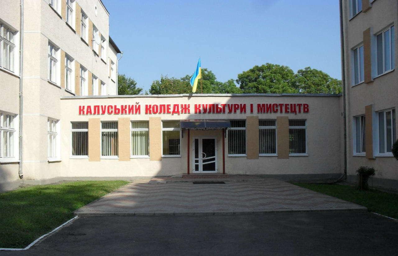 м. Калуш, коледж культури і мистецтва