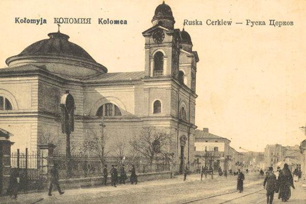 Руска Церков, м. Коломия, 1915 р.